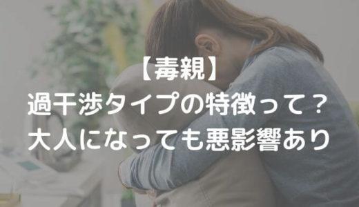 【毒親】過干渉な親の特徴10選と子供への悪影響について【経験談あり】