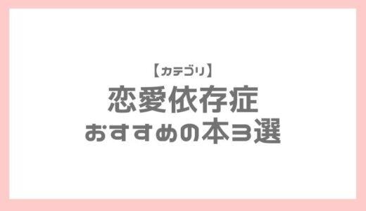 恋愛依存症の人にオススメの本3選!【カウンセラーが解説】